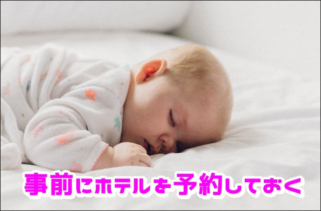 usj カウントダウン ホテル予約