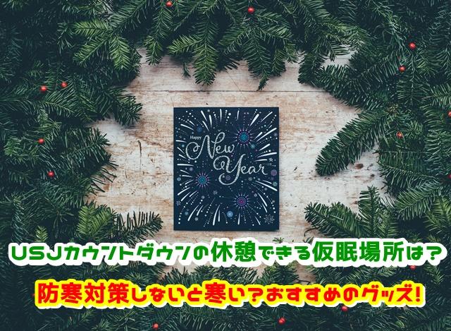 USJ カウントダウン 休憩仮眠場所 防寒グッズ