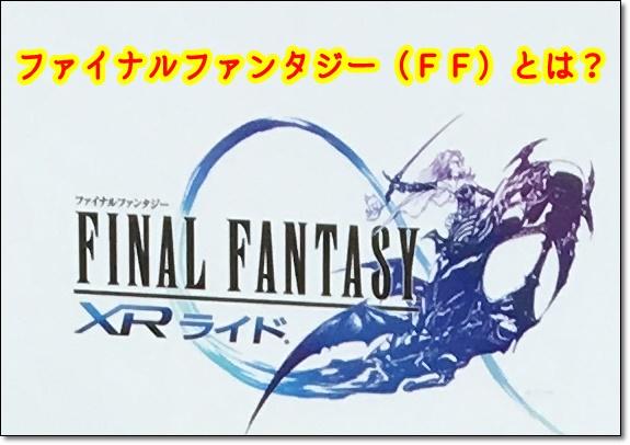 ファイナルファンタジー FF XRライド