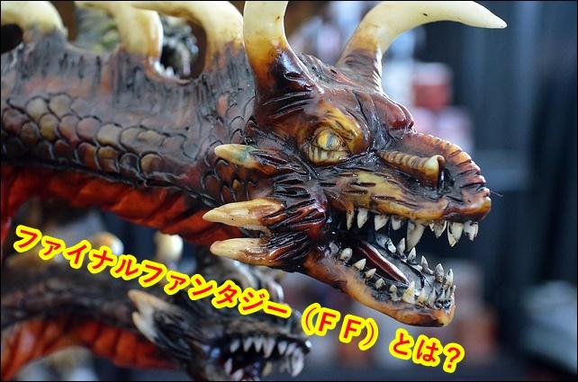 ファイナルファンタジー FF