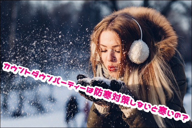 USJ カウンドダウンパーティー 防寒対策