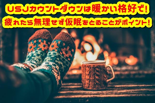 USJ カウントダウン 暖かい格好 仮眠 ポイント