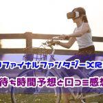 usjファイナルファンタジーXRライド【FF】の混雑待ち時間予想と口コミ感想は?