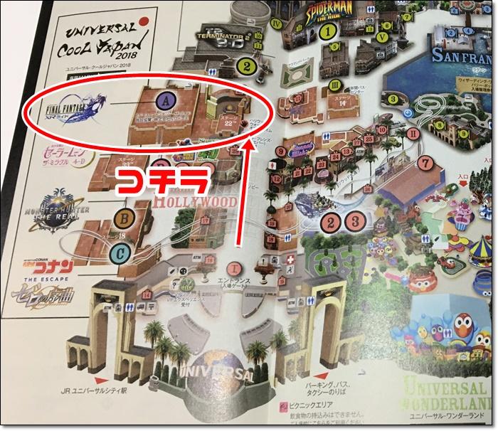 USJ FFXRライド マップ