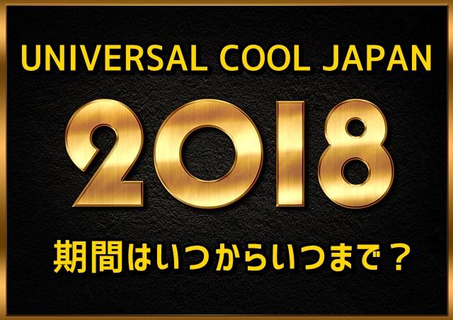 ユニバーサル・クールジャパン2018 期間