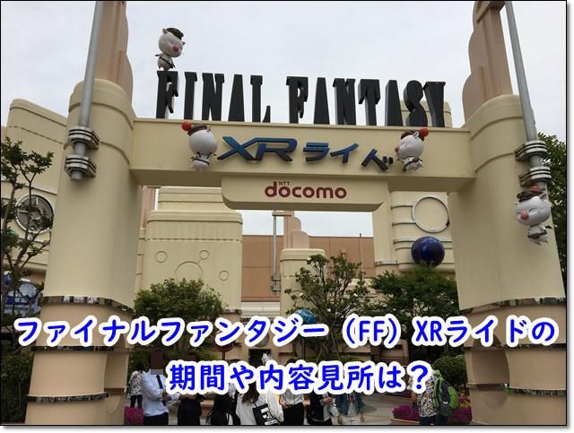 USJ ファイナルファンタジーXRライド