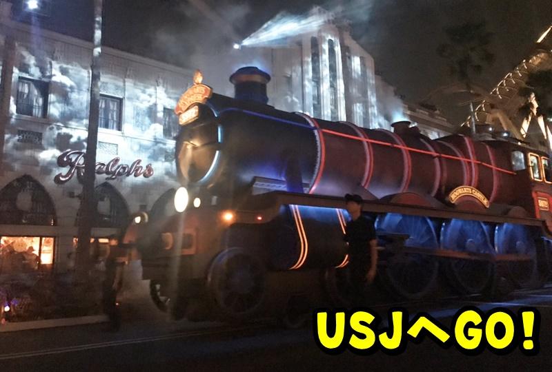 USJ スペクタクルナイトパレード ハリーポッター