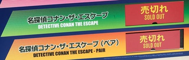 USJ 名探偵コナン・ザ・エスケープ チケット