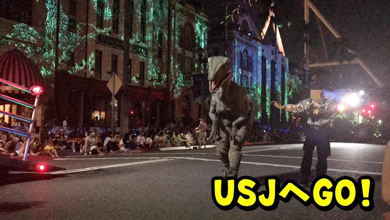USJ スペクタクルナイトパレード ジュラシックパーク2
