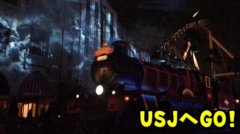 USJ スペクタクルナイトパレード ハリーポッター2
