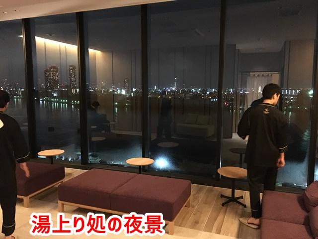 USJ ザシンギュラリホテル 湯上り処 夜景