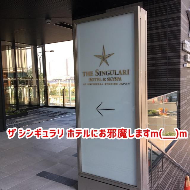 USJ シンギュラリホテル