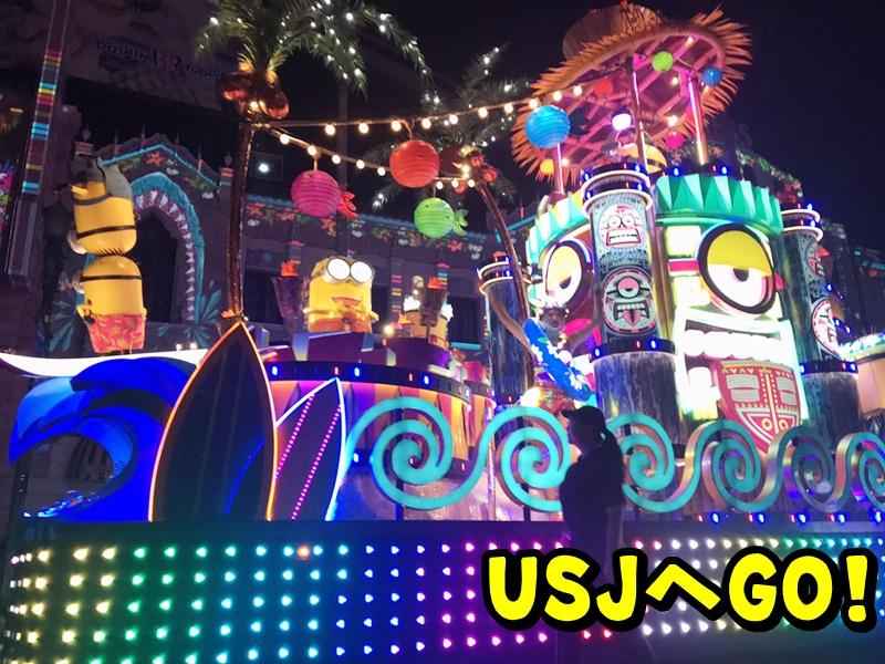 USJ スペクタクルナイトパレード ミニオン