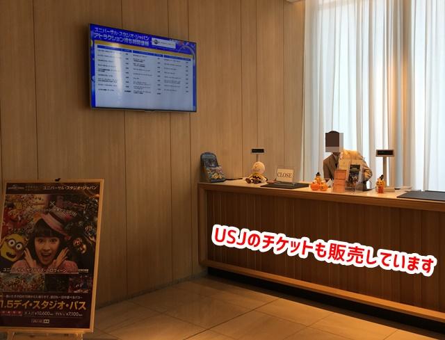 USJ ザシンギュラリホテル チケットカウンター