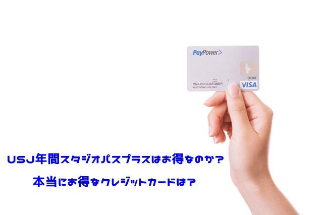 USJ年間スタジオパスプラス クレジットカード