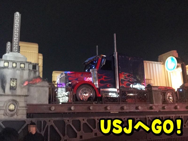 USJ スペクタクルナイトパレード トランスフォーマー オプティマス