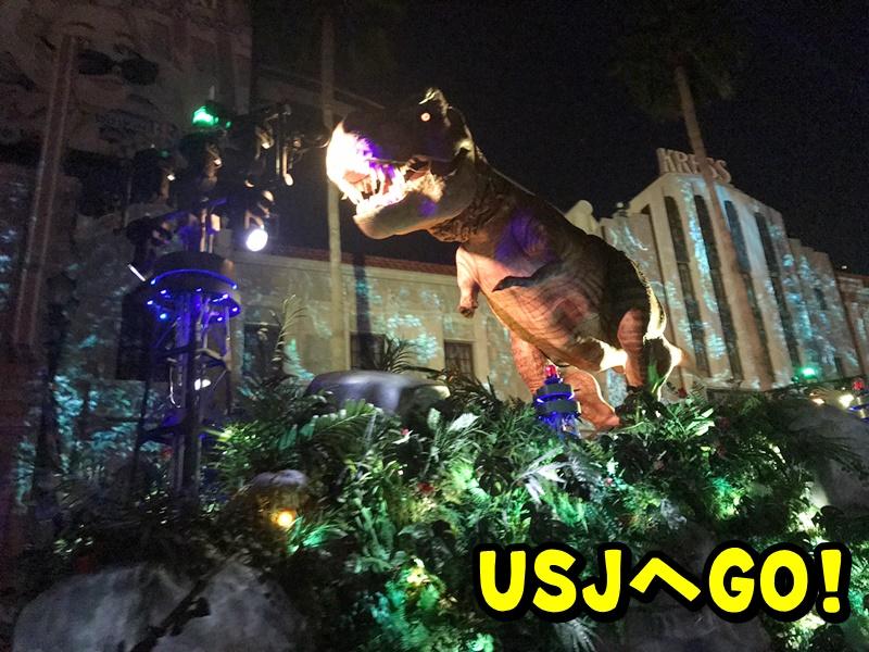USJ スペクタクルナイトパレード ジュラシックパーク