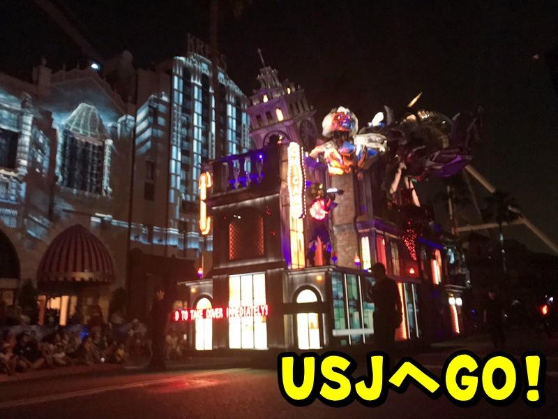 USJ スペクタクルナイトパレード トランスフォーマー デストロン