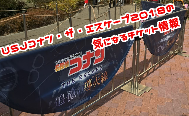 USJ コナン・ザ・エスケープ2018 チケット情報