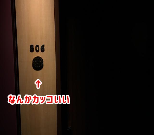 USJ ザシンギュラリホテル 806号室
