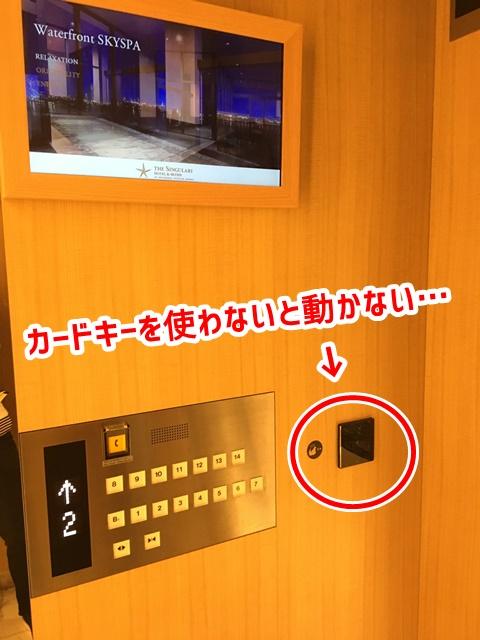 USJ ザシンギュラリホテル エレベーター カードキー