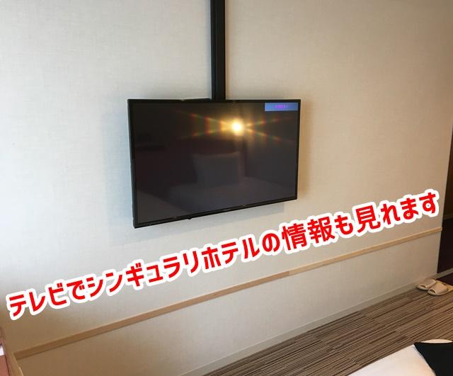 USJ ザシンギュラリホテル 部屋 テレビ