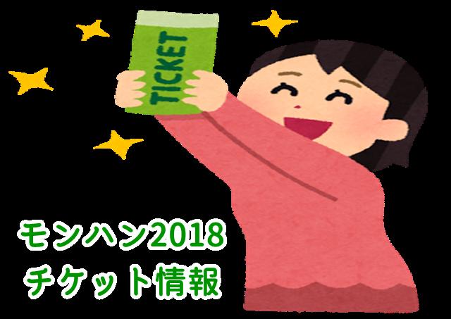 usj モンハン2018 チケット情報