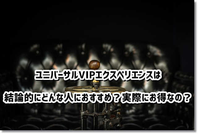 USJ VIPエクスペリエンス