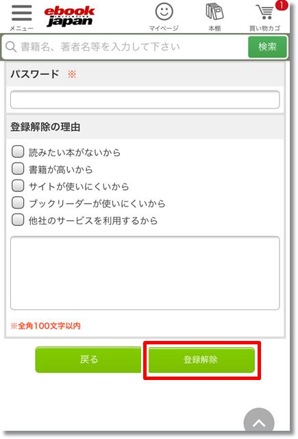 eBookJapan 登録解除退会方法⑤