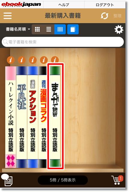 eBookJapan 本の読み方②