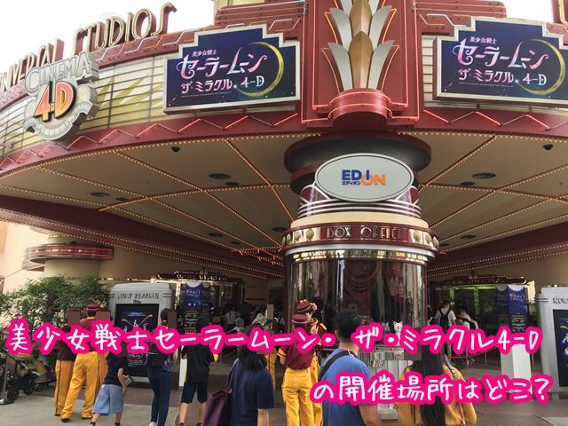 美少女戦士セーラームーン・ ザ・ミラクル4-D 開催場所