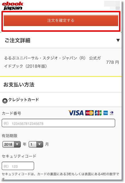 eBookJapan 購入方法⑥