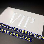 USJ VIPツアー 口コミ おすすめ時間