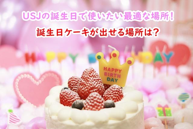 USJ 誕生日ケーキ