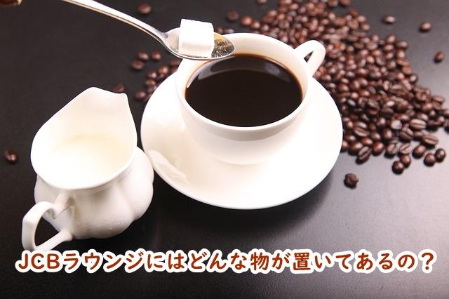 USJ JCBラウンジ コーヒー