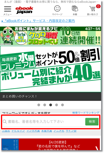 eBookJapan 購入方法①