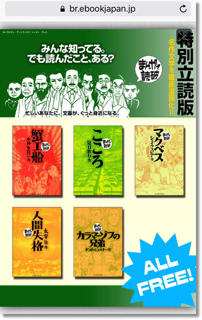 eBookJapan 本の読み方③
