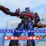 USJ(日本)にトランスフォーマーのアトラクションが無い理由と口コミ評価は?