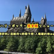 USJ ハリーポッターアトラクション完全版 リニューアル