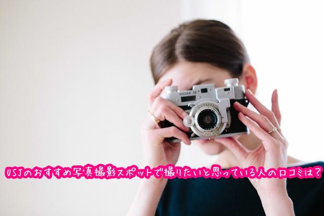 USJ写真撮影スポットを撮りたいと思っている人