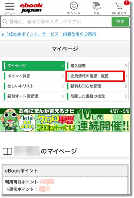 eBookJapan 登録解除退会方法③