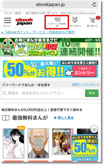eBookJapan 会員登録方法①