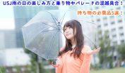 USJ 雨の日 楽しみ方