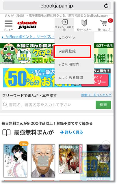eBookJapan 会員登録方法②