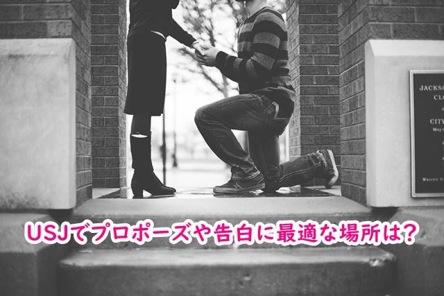 USJ プロポーズ 告白 場所