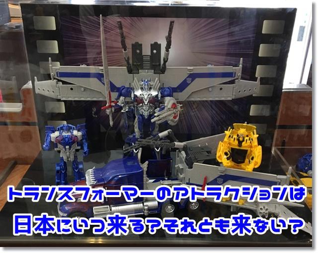 USJ 日本 トランスフォーマー おもちゃ