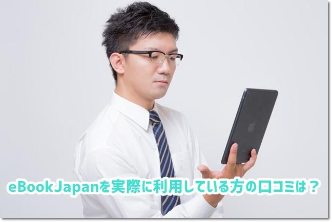 eBookJapan 口コミ