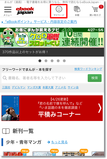 eBookJapan 登録解除退会方法①