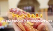 USJ 食べ歩き フード スイーツ