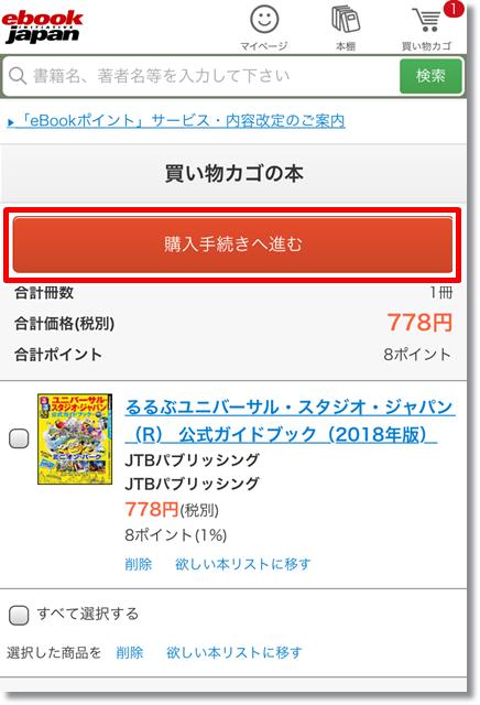 eBookJapan 購入方法⑤